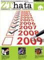 Экономика: 1 января вышел 5-ый номер журнала «ZThata Журнал»