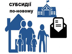 Оновлена програма житлових субсидій