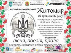 У Житомирі відбудеться фестиваль військово-патріотичної пісні