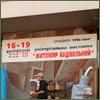 Выставка «Житомир будівельний — 2009»