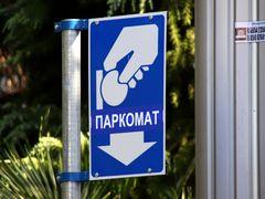 Реформа з паркоматами в Україні відкладається до весни