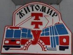 Працівники ТТУ під стінами обладміністрації знову вимагають свою зарплату. ФОТО