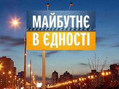 Форум єдності українських сил