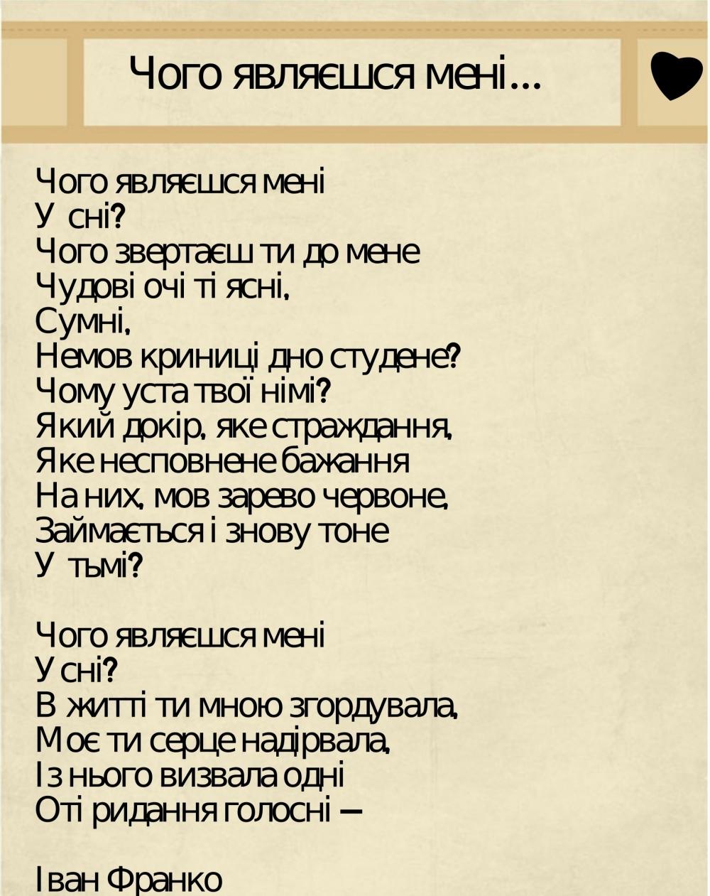 ТОП популярних віршів про кохання