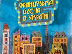 """В Україну прийде """"Французька весна"""""""