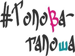 Через місяць Житомир прийматиме масштабний мистецько-просвітницький фестиваль «Голова-галоша»