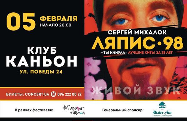 Mister.Am представляє: концерт легендарної групи «Ляпис Трубецкой» в Житомирі!