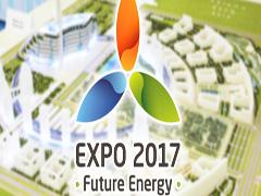 Відбудеться міжнародна виставка «Експо 2017»