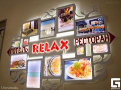 RELAX – місце де відпочиває душа і тіло