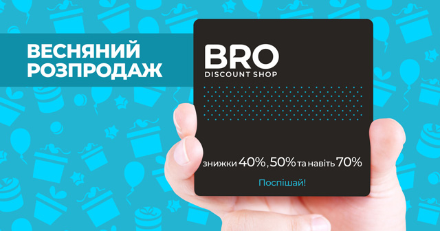 Що таке Discount Shop BRO?